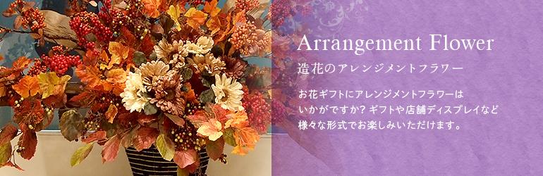 造花のアレンジメントフラワー